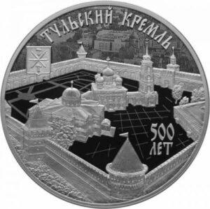 Kreml-Tulski-3Ruble-AG925-srebrna-moneta-1oz-rewers